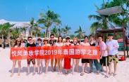 悦风美妆全国连锁泰国游学之旅